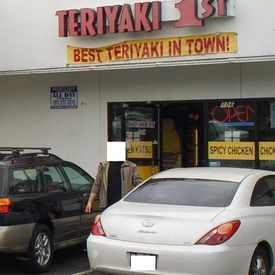 Photo of Teriyaki 1st