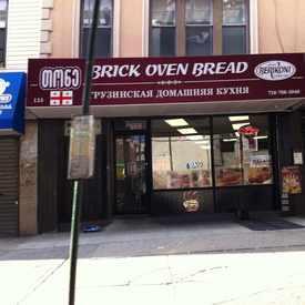 Photo of Brick Oven Bread